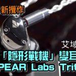 Dale Lott 新攪作 隱形戰機變耳機? SPEAR Labs Triton 1 耳機艾域評測