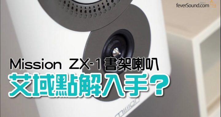 四位數買旗艦|艾域點解入手Mission ZX-1?