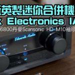 回歸貼地!抵玩英製迷你合併機 Talk Electronics IA7II+丹麥 Scansonic HD M10 袖珍小書架喇叭
