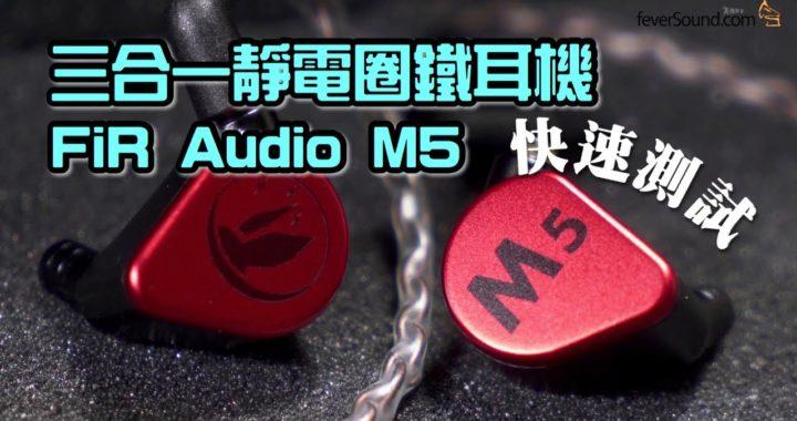【快速評測】4D 低頻有體感?三合一靜電圈鐵耳機 FiR Audio M5