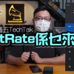 【週五TechTalk】Bitrate 越高音質越高?