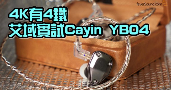 4K 有 4 鐵!Cayin YB04 艾域實測