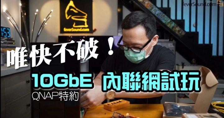 【自選字幕】QNAP 特約:唯快不破!10GbE 內聯網試玩