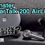 怪獸 True Wireless 好好傾 Monster ClearTalk 200 AirLinks 艾域評測