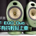 的式多色!KEF EGG Duo三千有找輕鬆上車 艾域評測
