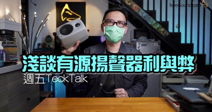 【週五 TechTalk】淺談有源揚聲器使用時注意地方
