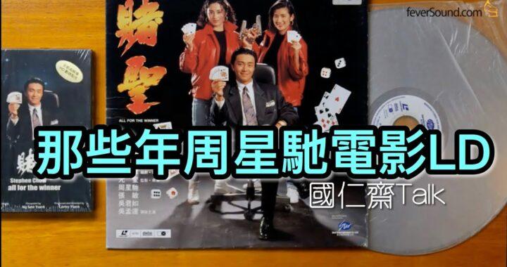 【國仁齋 Talk】那些年周星馳電影 LD 鐳射影碟