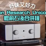 好味又好力!Unison Research Unico 150 膽前石後合併機