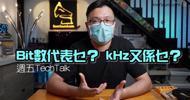 【週五 Tech Talk】一首歌 Bit 數代表乜?kHz 又係乜?