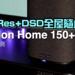 全港首試!Hi-Res Audio+DSD 全屋隨處播 Denon Home 150+350 艾域評測