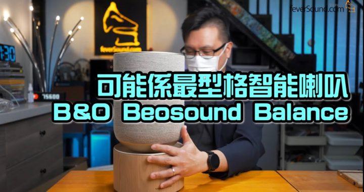 【自選字幕】全港首試!可能是最型格的智能喇叭 B&O Beosound Balance|艾域評測