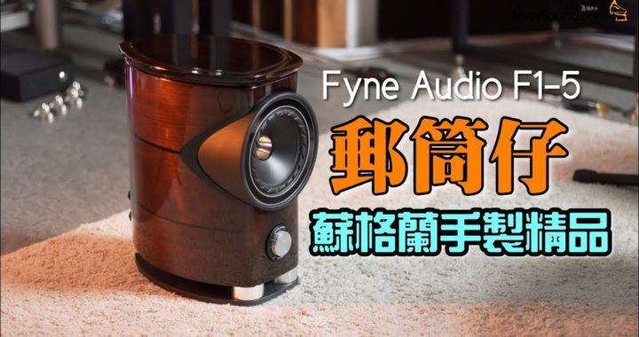 【自選字幕】「郵筒仔」蘇格蘭手製精品 Fyne Audio F1-5