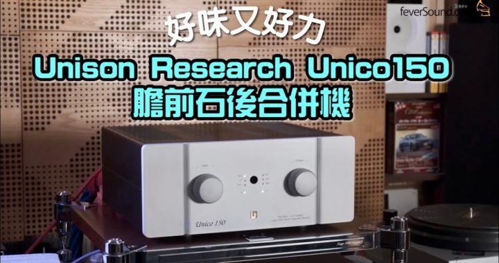 好味又好力!Unison Research Unico 150 膽前石後合併機