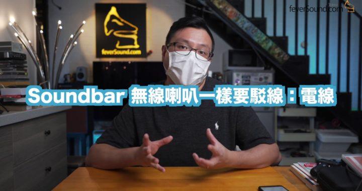 影音二揀一?Soundbar VS AV Amp+喇叭