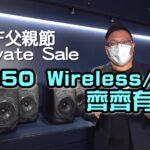 LS50 Wireless + LSX 齊齊有優惠 KEF 父親節 Private Sale@KEF Music Gallery