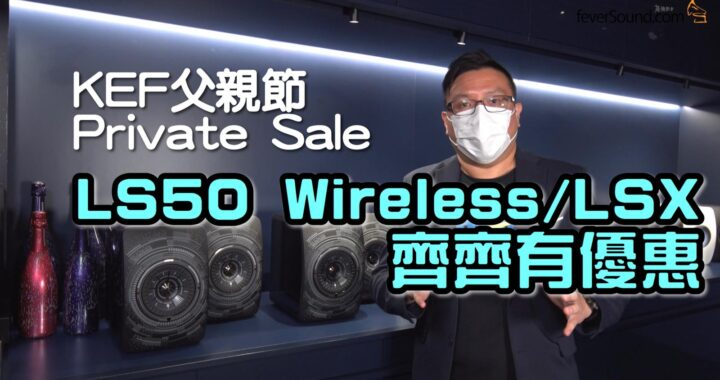 LS50 Wireless + LSX 齊齊有優惠 KEF 父親節 Private Sale@KEF Music Gallery