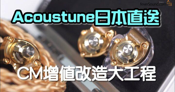 Acoustune 日本直送 ST1000 CM 增值改造大工程
