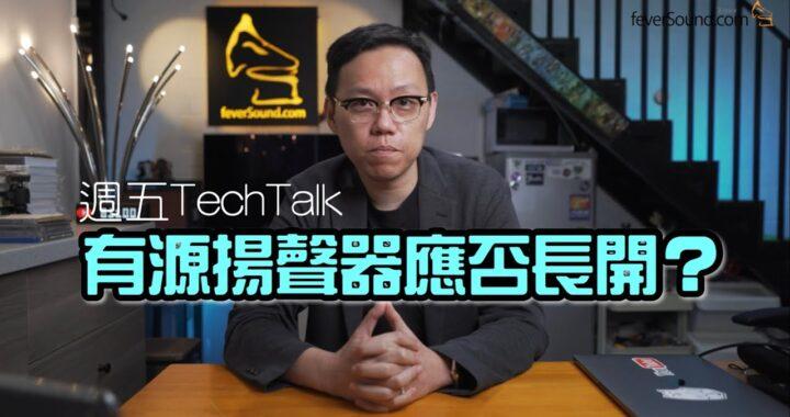 【週五 TechTalk】有源揚聲器應否長開?