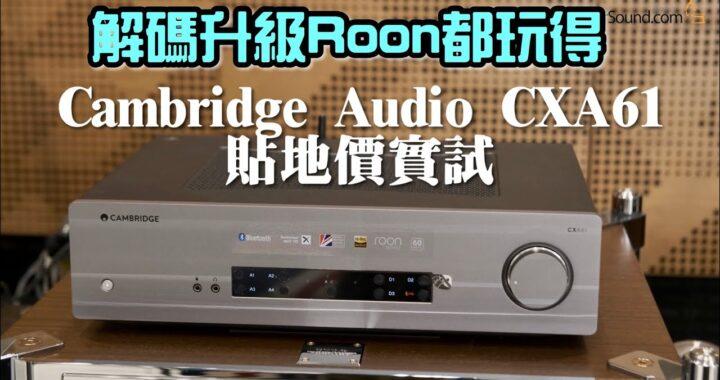 解碼升級 Roon 都玩得!Cambridge Audio CXA61 貼地價實試