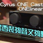 一套西裝夠聲又夠聽|Cyrus ONE Cast + ONElinear