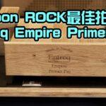【自選字幕】Roon ROCK 最佳拍擋|Entreq Empire Primer Pro