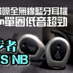【內建字幕】13mm 單元強勁低頻 + ANC 植入 漫步者 Edifier TWS NB 香港評測