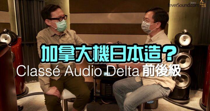 加拿大機日本造?透視 Classé Audio 旗艦 Delta 前後級
