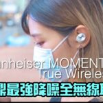 Sennheiser MOMENTUM True Wireless 2 香港評測  問鼎最強降噪全無線耳機?