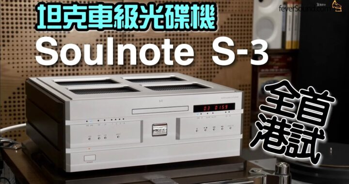坦克車級光碟機 Soulnote S-3 High End SACD/CD/DAC