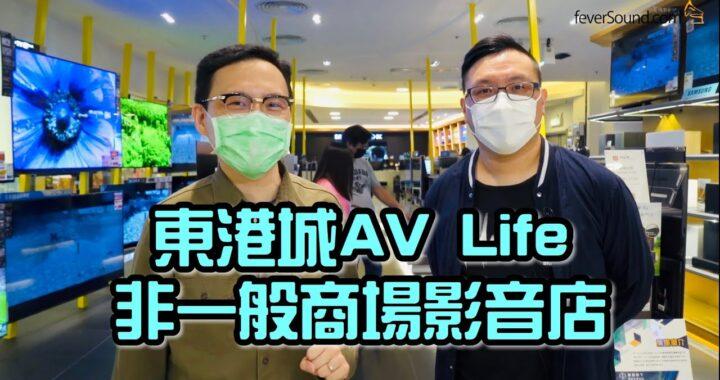 【落區巡舖】AV Life 特約:將軍澳東港城 AV Life 非一般商場影音店