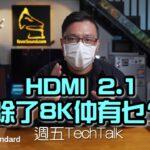 【週五 Tech Talk】HDMI 2.1 除了 8K 仲有乜