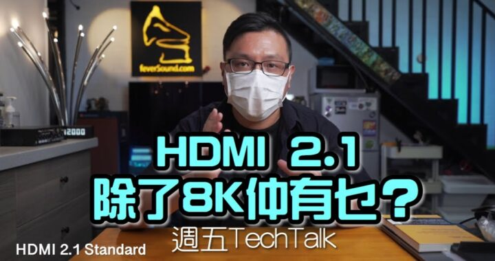 【週五 Tech Talk】HDMI 2.1 除了 8K 仲有乜