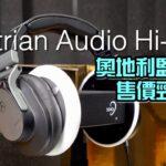 【自選字幕】Austrian Audio Hi-X55 奧地利新晉監聽皇售價勁吸引