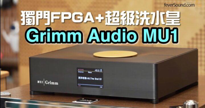 超級洗水皇+獨門 FPGA|Grimm Audio MU1