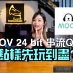 【自選字幕】MOOV 24 bit FLAC 串流 Q&A 點樣先玩到盡?