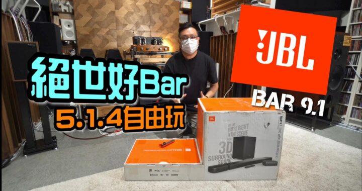 【內建字幕】絕世好 Bar 5.1.4 自由玩|JBL BAR 9.1|艾域實試