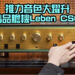 推力音色大躍升,襯晒 LS3/5A!日本精品膽機 Leben CS600X|國仁實試