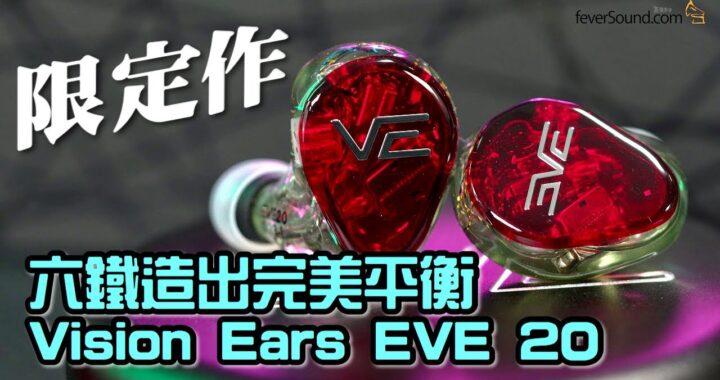六鐵造出完美平衡|Vision Ears 限定作 EVE 20