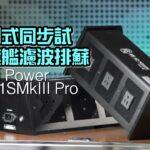 【內建字幕】英美制式同步試|MS HD Power 全新旗艦濾波排蘇 MS-E01SMkIII Pro|國仁實試