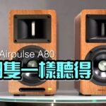 【內建字幕】細細隻一樣聽得 Edifier Airpulse A80|艾域實試