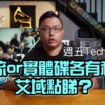 【週五 Tech Talk】串流 or 實體碟各有利弊|艾域點睇?