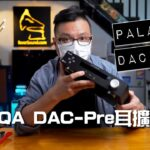 枱頭 MQA DAC-Pre 耳擴新力軍 PALAB DAC-M1