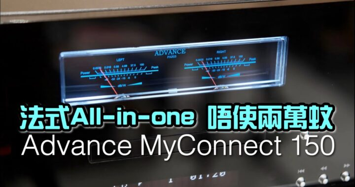 【自選字幕】法式 All-in-one 唔使兩萬蚊|Advance MyConnect 150