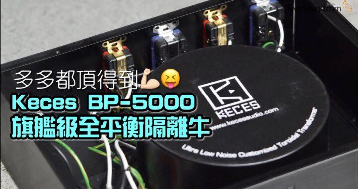 【自選字幕】多多都頂得到!實試 Keces BP-5000 旗艦級全平衡隔離牛