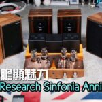 金獅靚膽顯魅力 Unison Research Sinfonia Anniversary