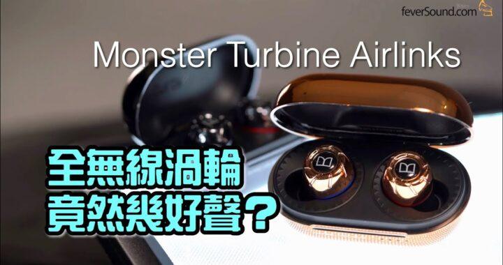全無線渦輪 竟然幾好聲? Monster Turbine Airlinks|艾域實試