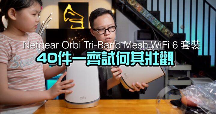 【Netgear 特約】40 件一齊試何其壯觀!Netgear Orbi Tri-Band Mesh WiFi 6 (RBK852) AX6000|國仁實試|自選字幕