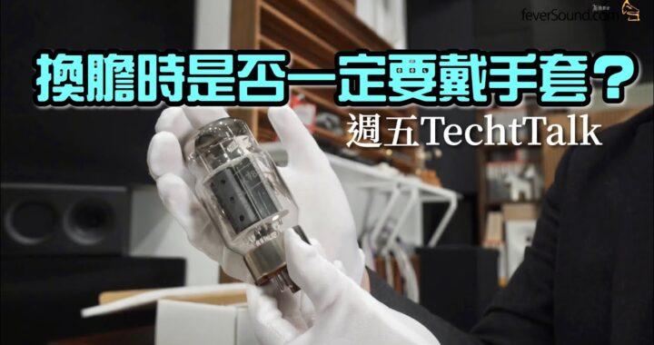 【週五 TechTalk】換膽時是否一定要戴手套?