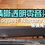 清晰透明零音染 Audioquest Niagara 1200|國仁實試|自選字幕