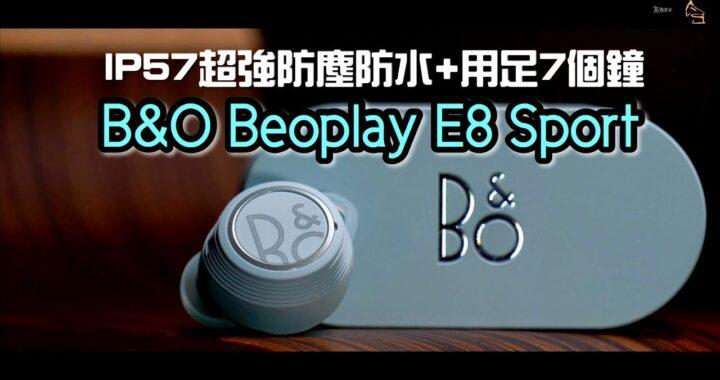 B&O Beoplay E8 Sport 評測|IP57 超強防塵防水+用足 7 個鐘|艾域實試|自選字幕